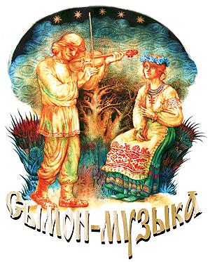 simon musica belarus