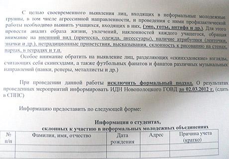 militsija raport belarus