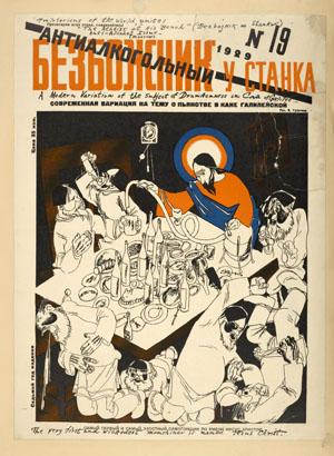 плакат агитация