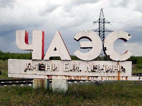 песни про Чернобыль