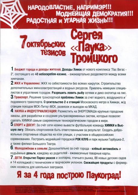 Сергей Троицкий Паук в мэры