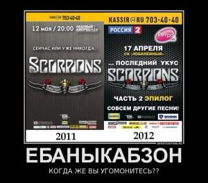 гримасы шоу бизнеса Scorpions