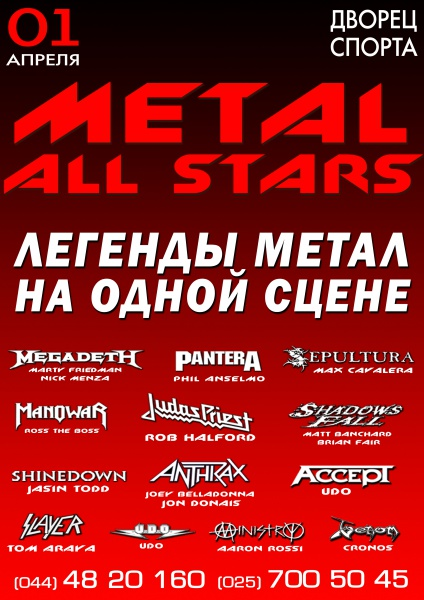 metalstars minsk show