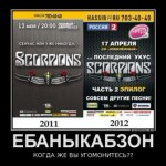 scorpions last tour