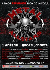 концерты в Минске Metal All Stars