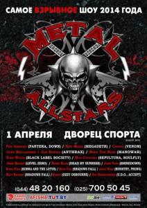 metal all stars show minsk 212x3001