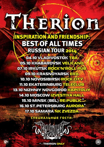 Аркона (RUS) Therion