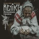 Метал-альбомы белорусской сцены второго полугодия 2015, часть третья + голосование!!!