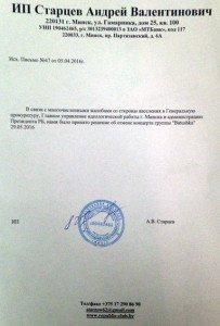 Batushka-banned-russia-belarus