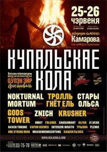 фестивали Свята Сонца Купальскае Кола концерты в Минске Metal Crowd