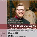 Игорь Капранов, экс-AMATORY: «Господи, мне вообще нравится это тема, молится там, Храм, запах фимиама, мне точно понравиться в Раю, я и пою не плохо»