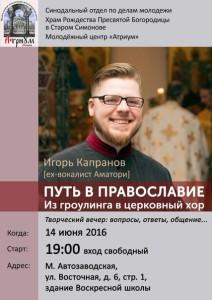 amatory_kapranov_pgm