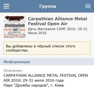 фестивали кидалово Дмитрий Хлевинский Global Promotion Carpathian Alliance