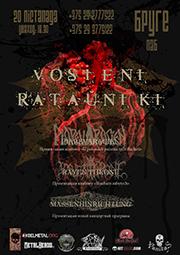 black metal в Минске