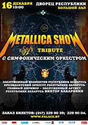 Трибьют-шоу группы Metallica с симфоническим оркестром в Минске