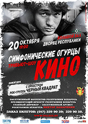 Трибьют-шоу группы КИНО в Минске