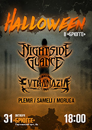 Хэллоуин в Минске