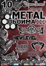 Речица метал