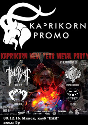 metal new year в Минске