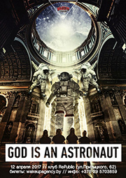God-Is-An-Astronaut в Минске