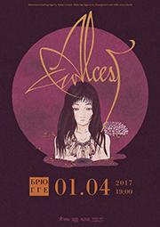 Alcest в Минске