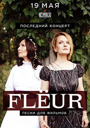 Fleur в Минске