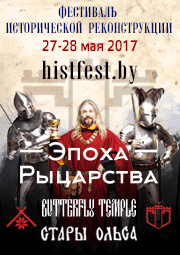 рыцарский фестиваль