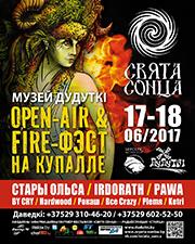 метал-концерт Минск