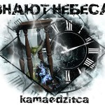 Камаедзiца белорусский альбом года Zmrok Zdań Zaklon Vapor Hiemis SDreamExplorerS FolCore Amentia