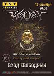 https://vk.com/Hok-key gig в Минске