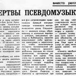 metal music soviet