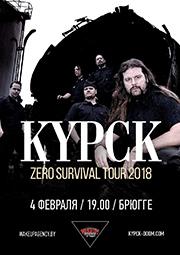 kypck в Минске