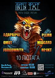 metal gig в Минске