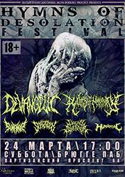 death metal festival в Минске