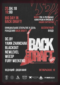 концерты в Минске Back Draft Rock Bar