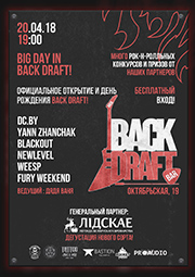 distant big day in back draft в Минске