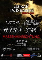 концерт в Минске