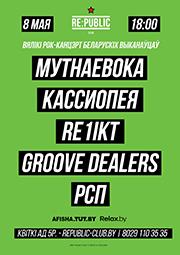 рок концерт в Минске