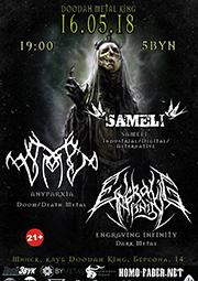 metal в Минске