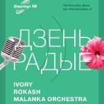 концерты в Минске