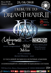 dream theater tribute в минске