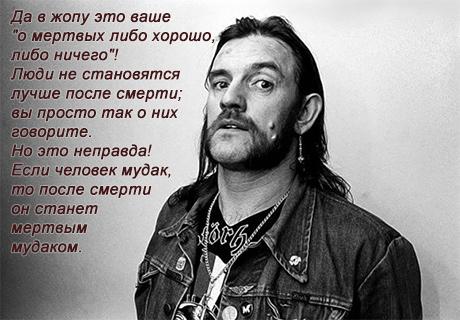 06lemmy-quotes-meme