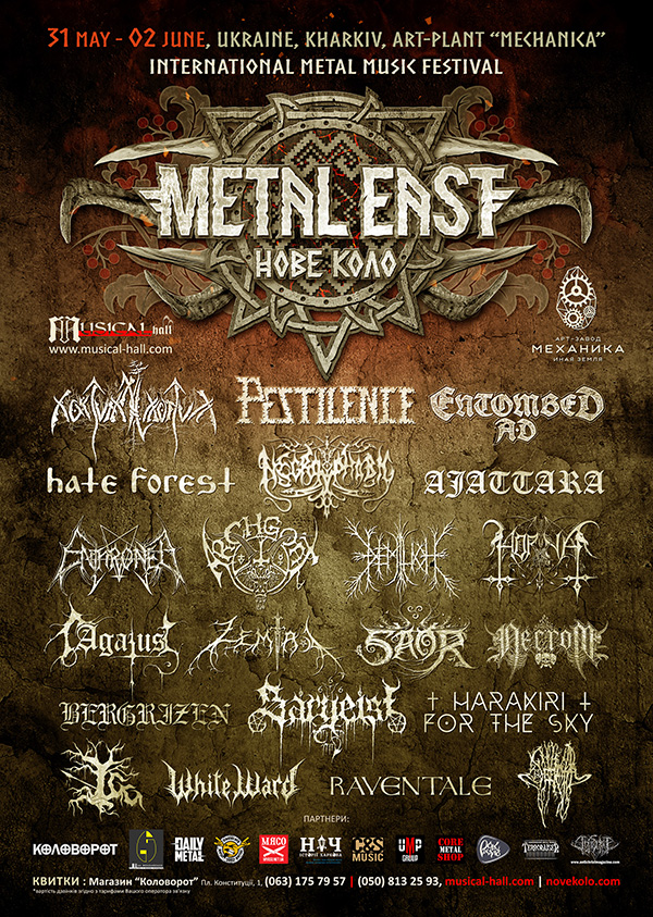 MetalEast   Poster
