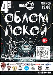 post rock в Минске