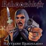 Надо больше церквей! Российский проект BABOOSHKA на страже православия и с дебютным альбомом