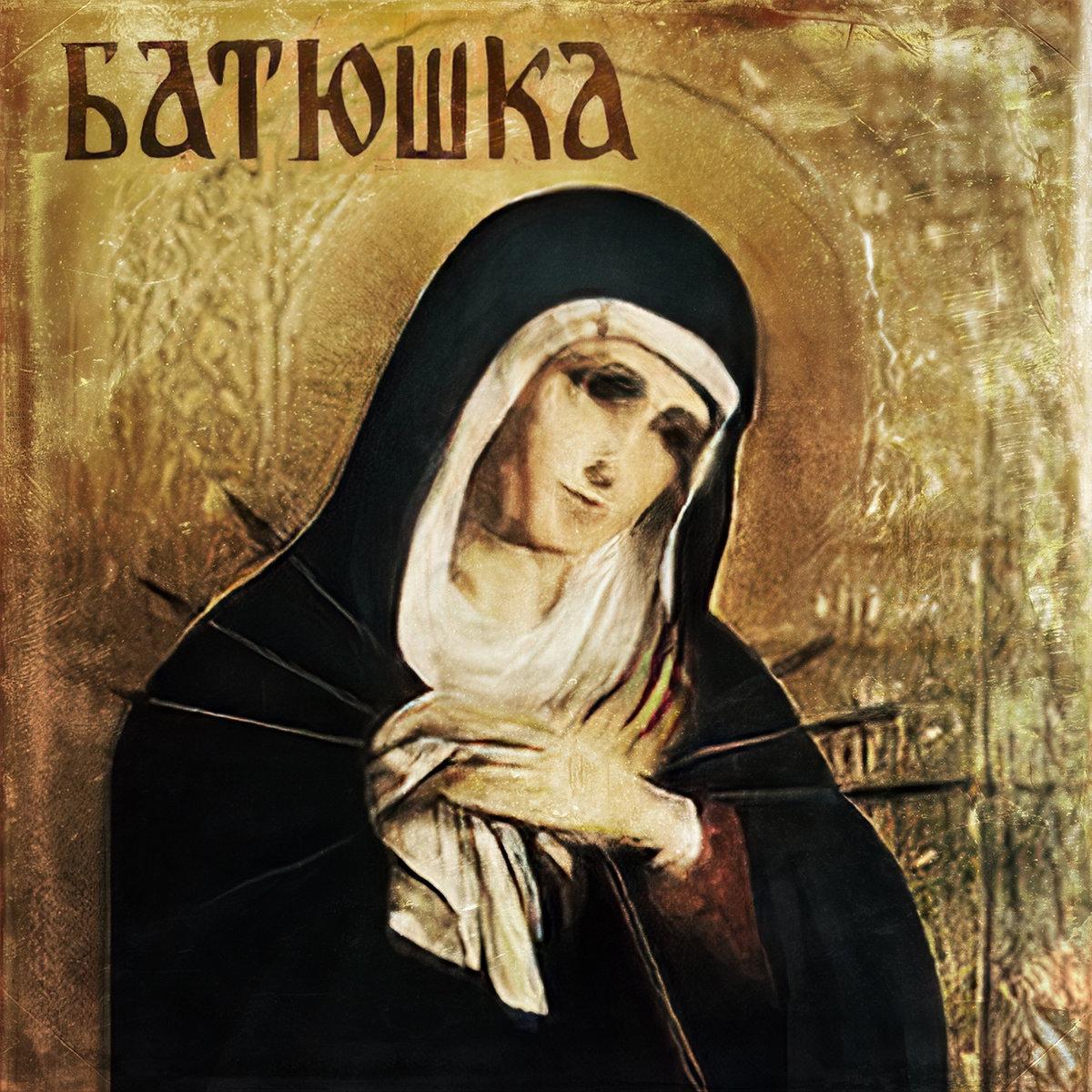 batyshka