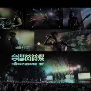 Металисты у власти. CHTHONIC показали live с мартовского фестиваля на 20000 человек