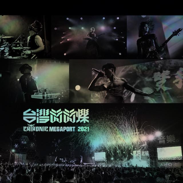 Chthonic festival